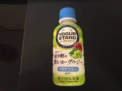 コカ・コーラの「ヨーグルスタンド 希少糖の飲むヨーグルジー ぶどう」を飲んでみた!