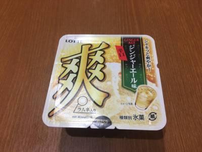 ロッテの「爽 ジンジャーエール味 辛口」を食べてみた!