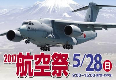 5月28日に美保基地航空祭2017、開催!