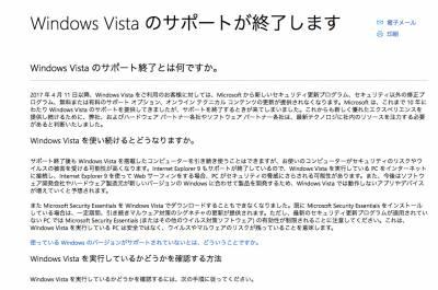 Windows Vistaのサポートが終了!お使いの方は要注意!