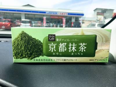 ローソンの「ウチカフェ 贅沢チョコレートバー 京都抹茶(みやこまっちゃ)」を食べてみた!