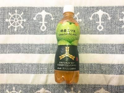 アサヒの「特産三ツ矢 北海道産らいでんメロン」を飲んでみた!