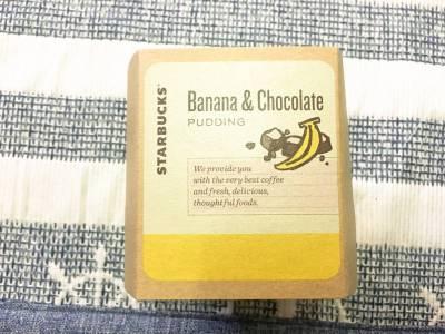 スタバの新作プリン、「バナナチョコレートプリン」を食べてみた!