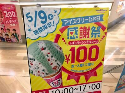 5月9日はアイスクリームの日!サーティワンのアイスが100円で食べれちゃう!