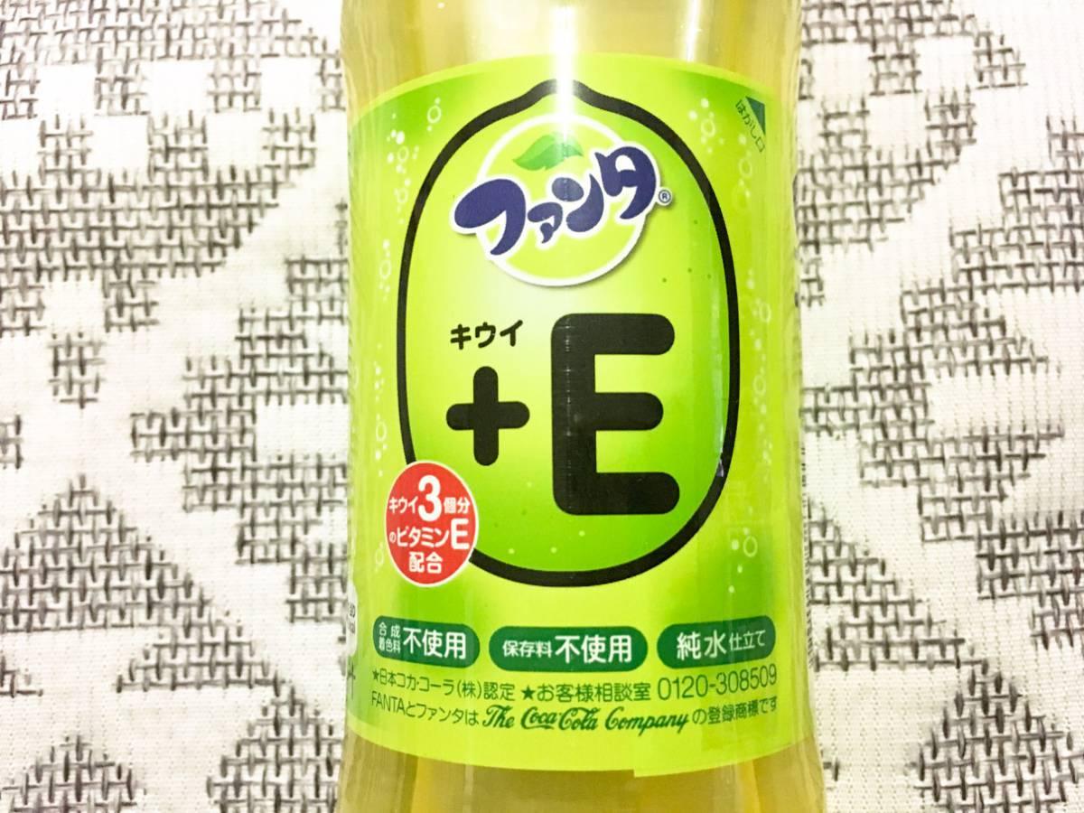 ファンタ キウイ+E