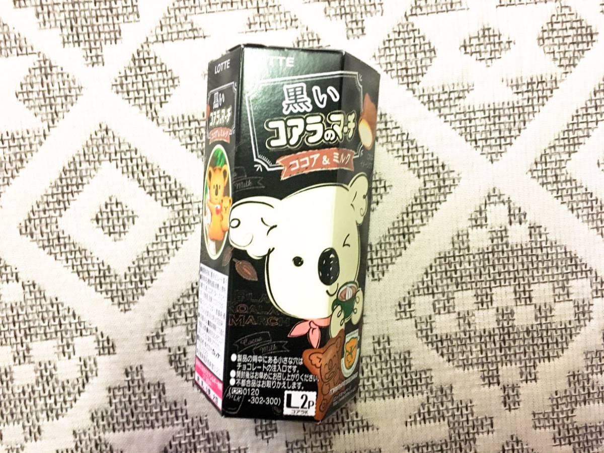 黒いコアラのマーチ ココア&ミルク