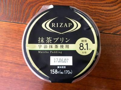 ファミマ×ライザップ!「抹茶プリン」を食べてみた!