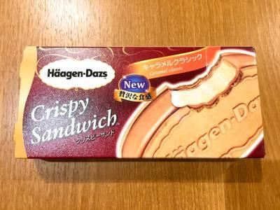 ハーゲンダッツの「クリスピーサンド キャラメルクラシック」を食べてみた!