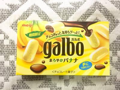 明治の「ガルボ まろやかバナナ」を食べてみた!