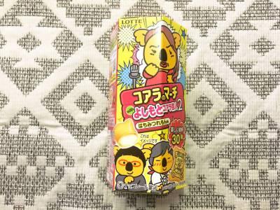 ロッテの「コアラのマーチ with よしもとコアラ芸人2 はちみつれもん味」を食べてみた!