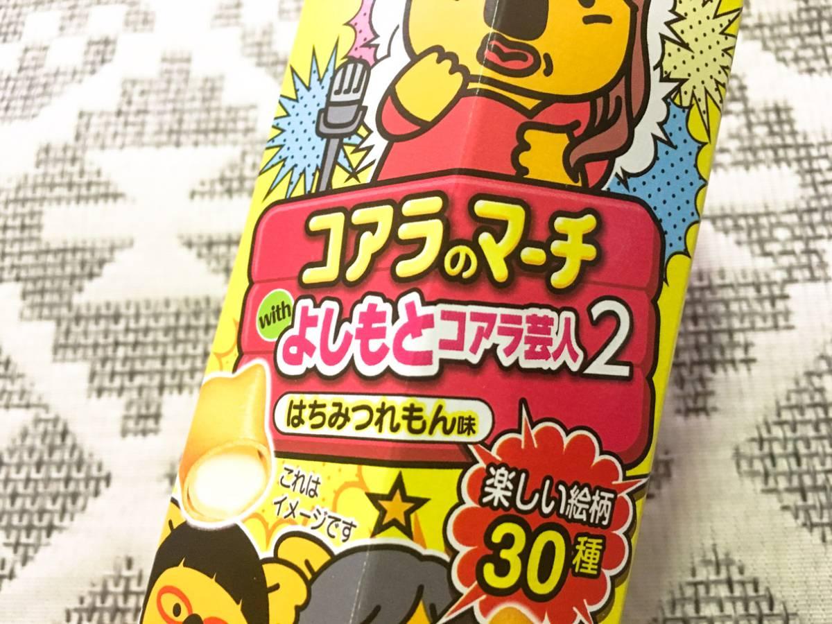 コアラのマーチ with よしもとコアラ芸人2 はちみつれもん味