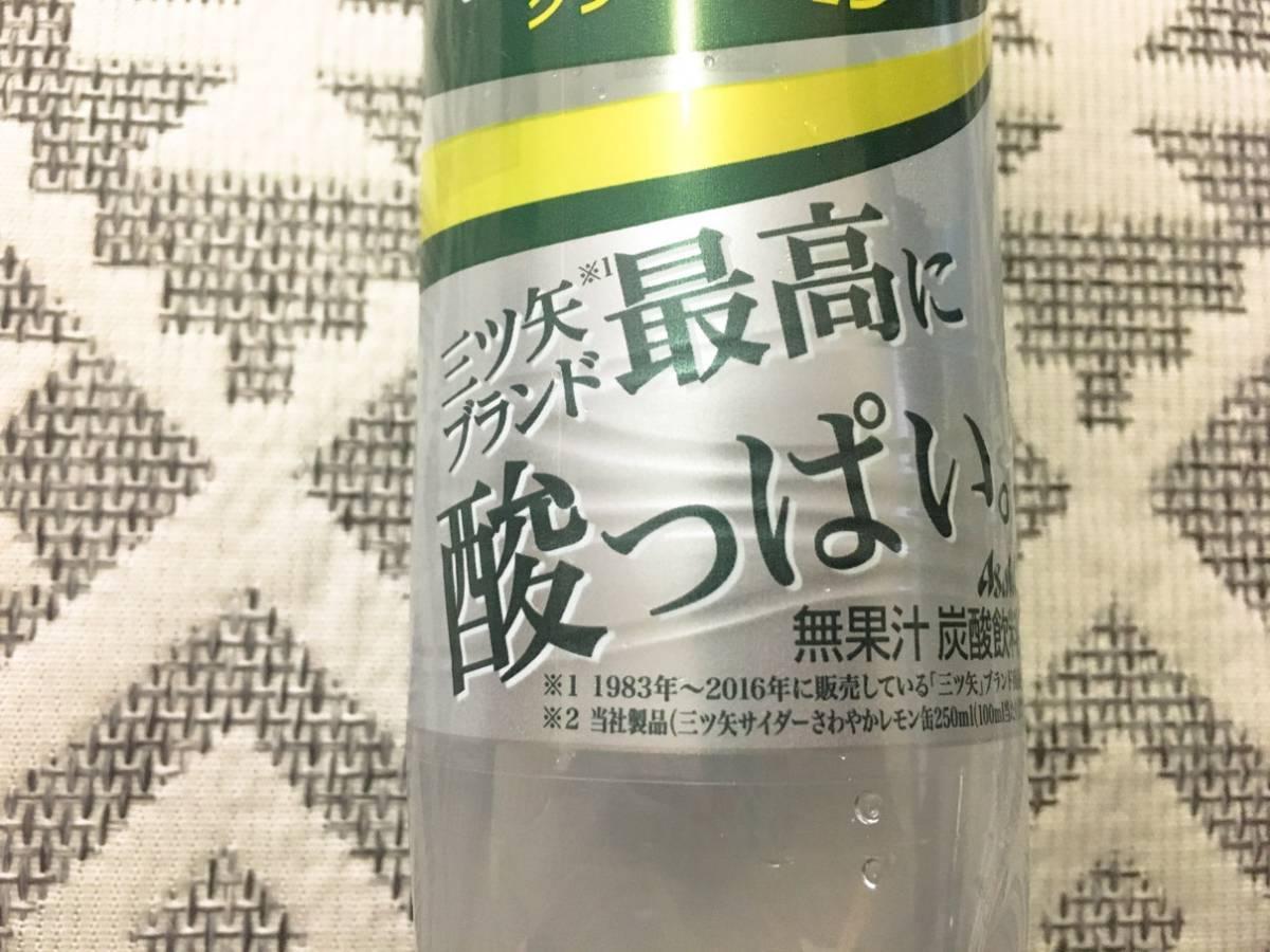 三ツ矢サイダー グリーンレモン