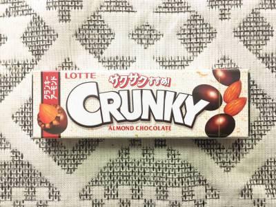 ロッテの「クランキー アーモンドチョコレート」を食べてみた!