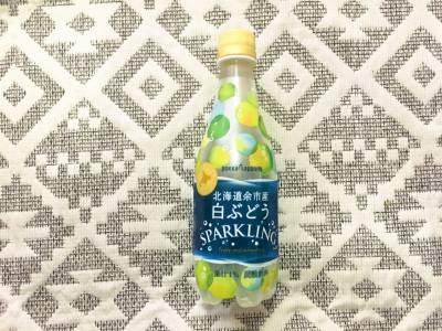 ポッカサッポロの「北海道余市産白ぶどうスパークリング」を飲んでみた!