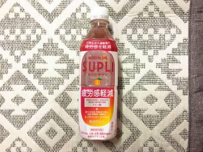 疲労感軽減!?KIRINの「サプリ ブラッドオレンジ」を飲んでみた!