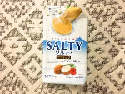 東ハトの「ソルティ・ココナッツ」を食べてみた!