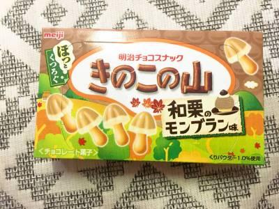 明治の「きのこの山 和栗モンブラン味」を食べてみた!