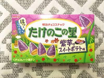 明治の「たけのこの里 紫芋のスイートポテト味」を食べてみた!