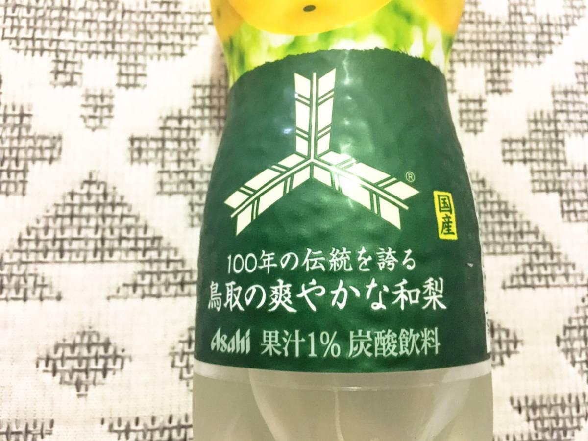 特産三ツ矢 鳥取県産二十世紀梨