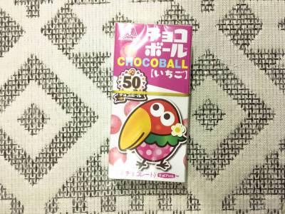 森永製菓の「チョコボール いちご」を食べてみた!