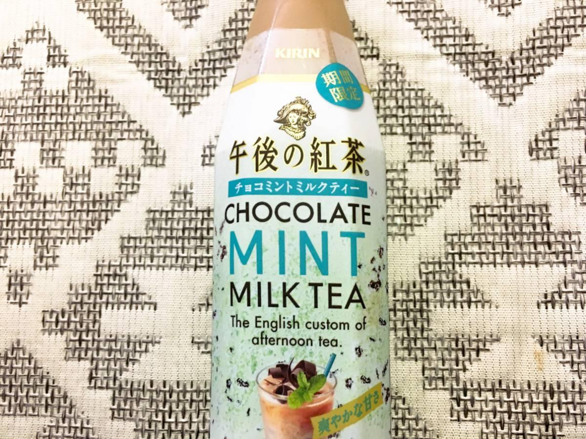 午後の紅茶 チョコミントミルクティー