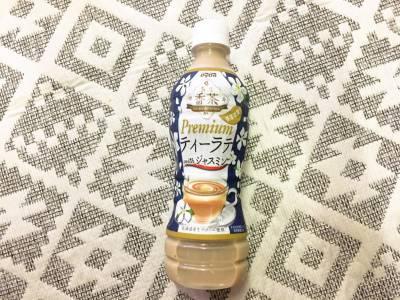 DyDoの「贅沢香茶 プレミアムティーラテwithジャスミン」を飲んでみた!