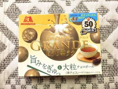 森永製菓の「チョコボールグランデ ほうじ茶ラテ」を食べてみた!