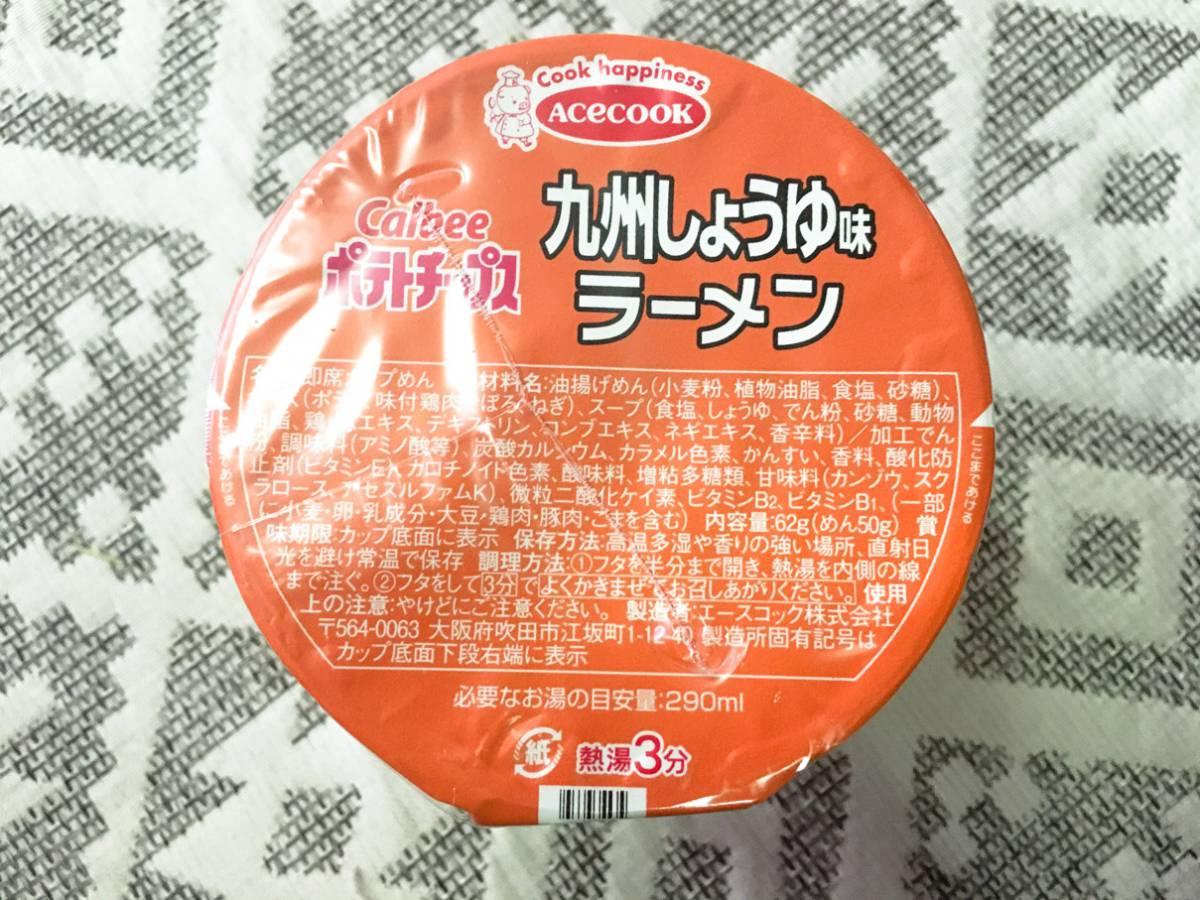 カルビーポテトチップス 九州しょうゆ味ラーメン