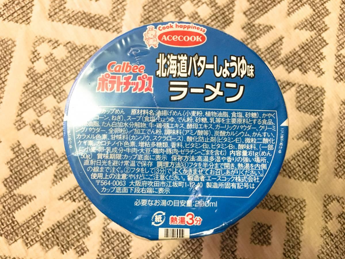 エースコック ポテトチップス 北海道バターしょうゆ味ラーメン