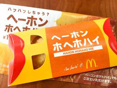 マクドナルドの「ヘーホンホヘホハイ」を食べてみた!
