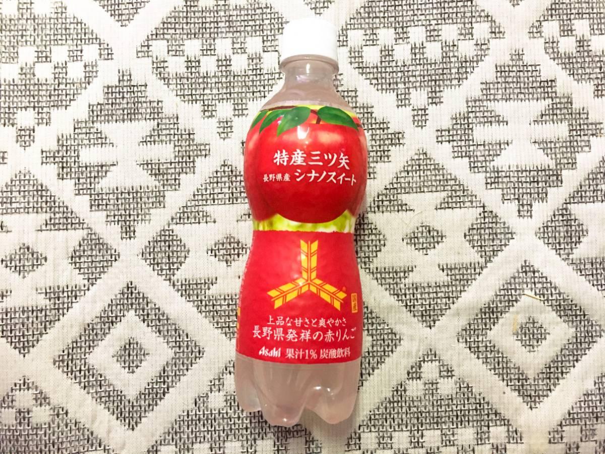 アサヒ 特産三ツ矢 長野県産シナノスイート