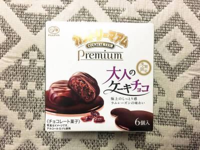 不二家の「カントリーマアムプレミアム 大人のケーキチョコ」を食べてみた!