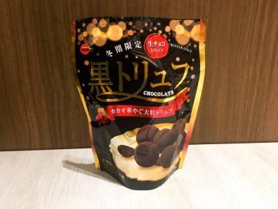 ブルボンの「黒トリュフチョコレート」を食べてみた!