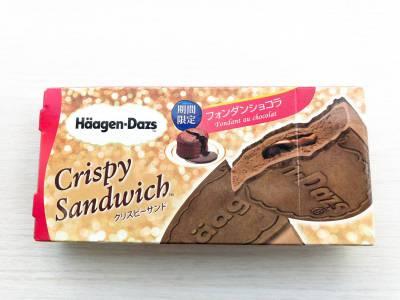 ハーゲンダッツの「クリスピーサンド フォンダンショコラ」を食べてみた!