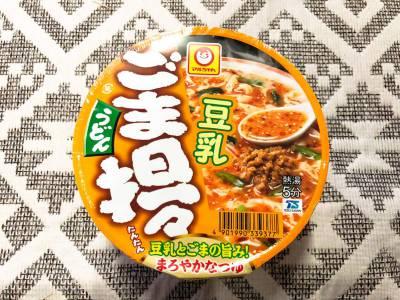 東洋水産の「マルちゃん 豆乳ごま担々うどん」を食べてみた!