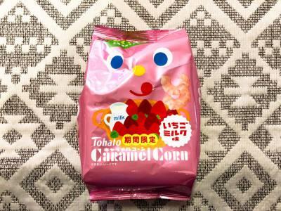 東ハトの「キャラメルコーン いちごミルク味」を食べてみた!