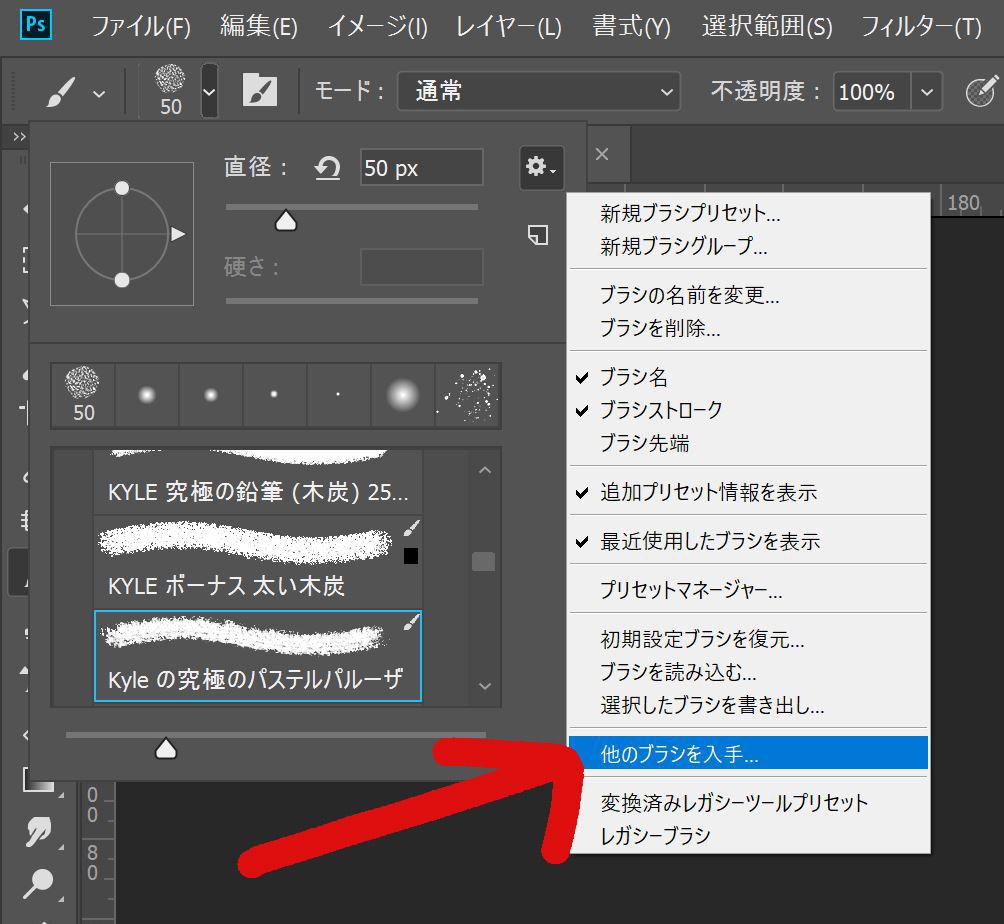 Adobe ブラシ