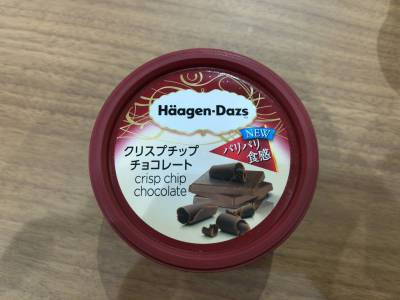 ハーゲンダッツの「クリスプチップチョコレート」を食べてみた!