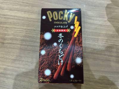 グリコの「ポッキー 冬のくちどけ」を食べてみた!