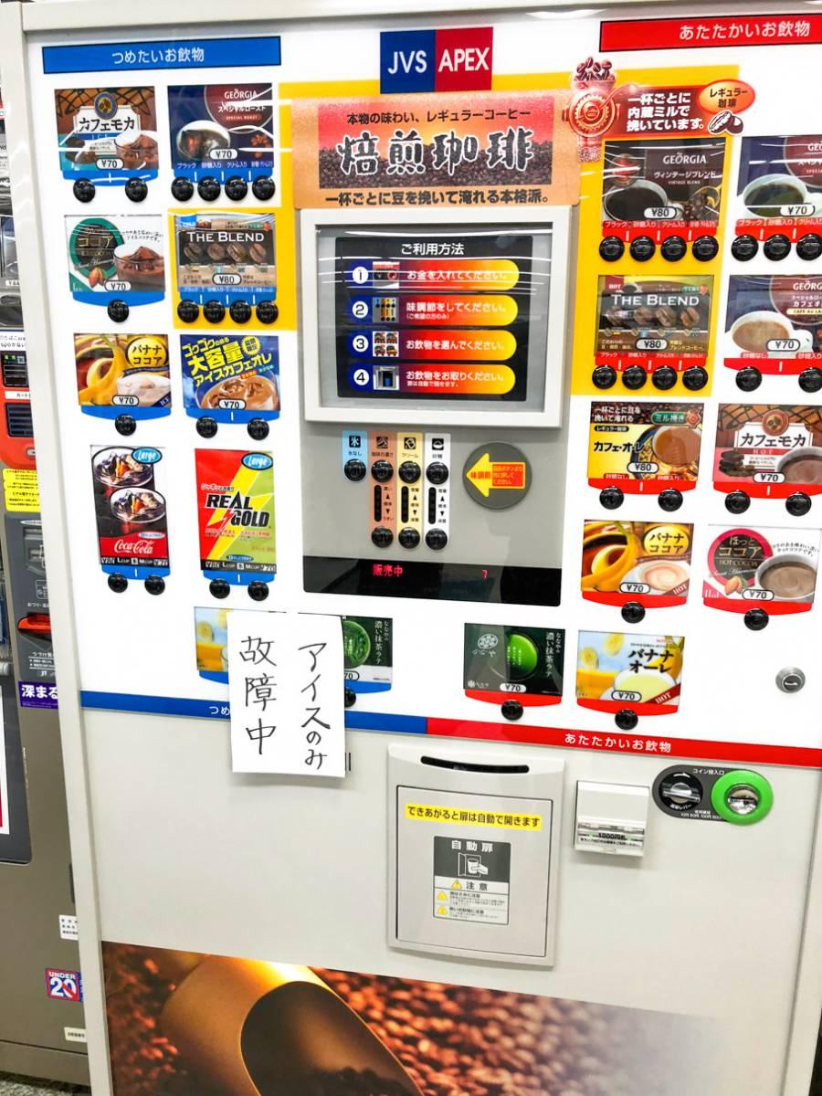カップ式自動販売機