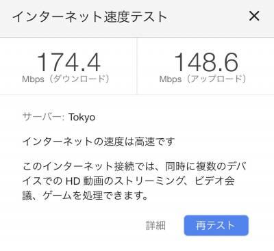 Google検索で○○と検索するだけで通信速度が分かる!?