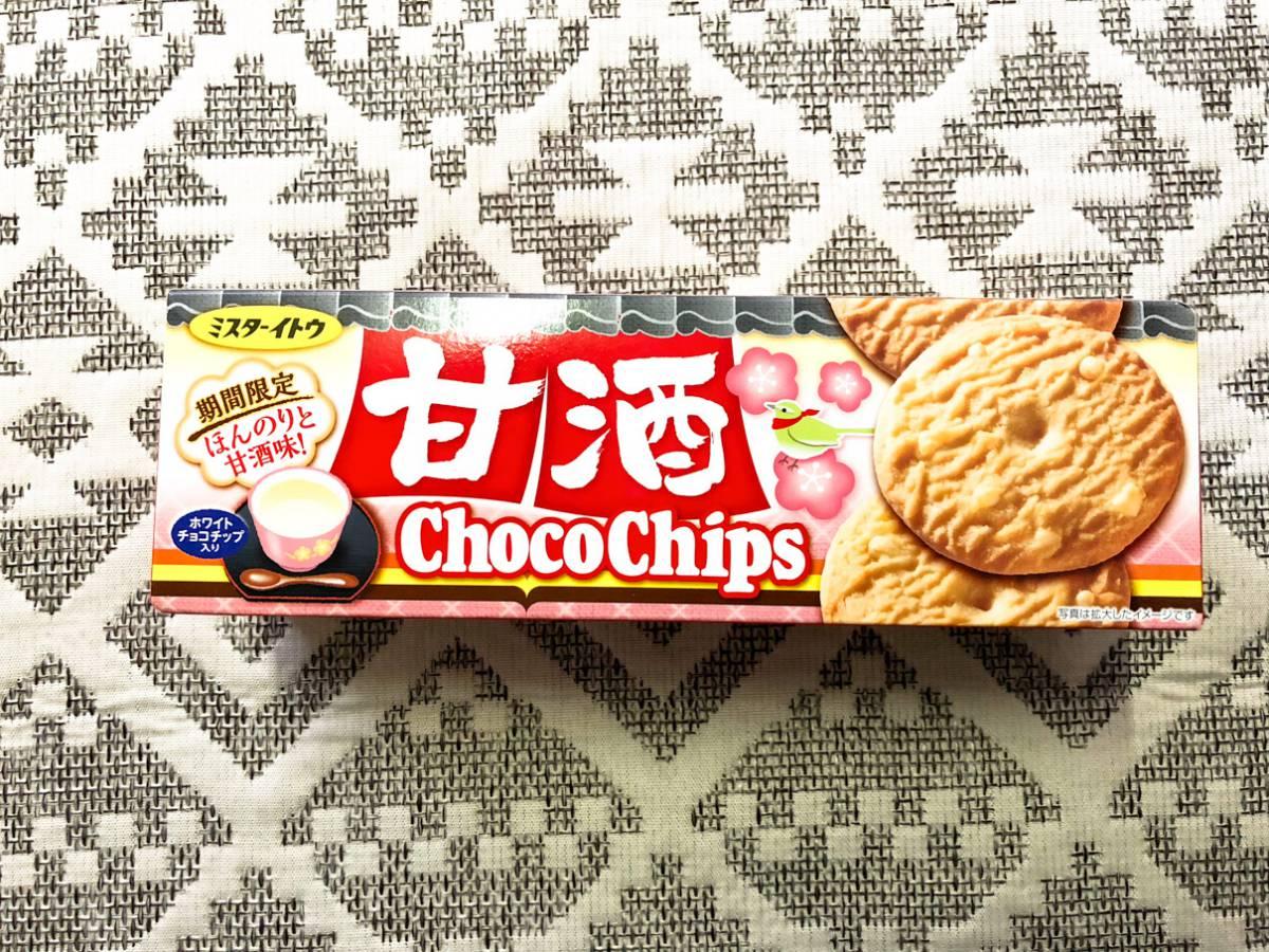 ミスターイトウ 甘酒チョコチップクッキー