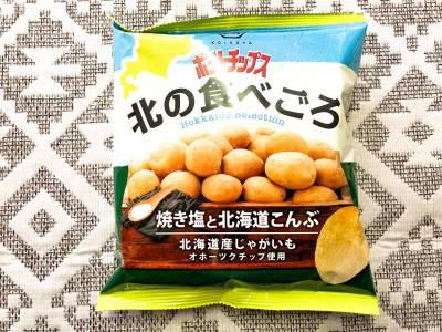 コイケヤの「ポテトチップス 北の食べごろ 焼き塩と北海道こんぶ」を食べてみた!