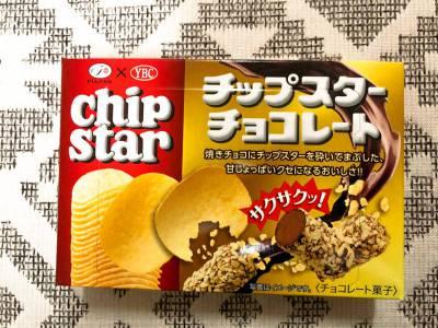 粉砕ポテチとチョコが絡み合う!不二家の「YBC チップスターチョコレート」を食べてみた!