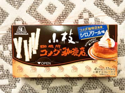 コメダ珈琲店監修!森永製菓の「小枝 シロノワール味」を食べてみた!