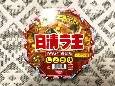 日清食品の「日清ラ王 復刻版しょうゆ」を食べてみた!