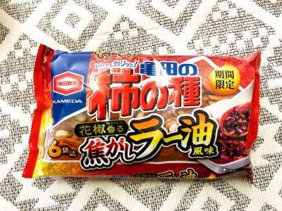 亀田製菓の「亀田の柿の種 花椒香る 焦がしラー油風味」を食べてみた!