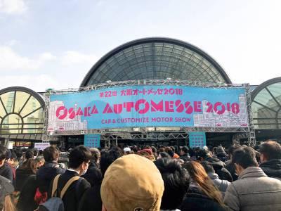 第22回大阪オートメッセ2018に行ってきました!