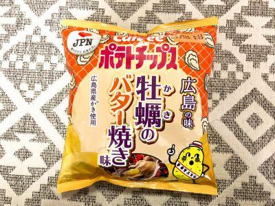 カルビーの「ポテトチップス 広島の味 牡蠣のバター焼き味」を食べてみた!