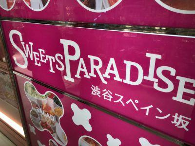 スイーツパラダイスでは6月30日までスイパラ創業祭を開催中!1000円でスイーツが食べ放題!